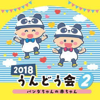 2018 うんどう会 (2) パンダの赤ちゃん