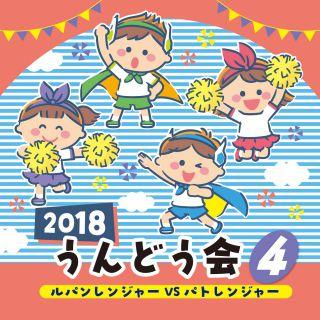 2018 うんどう会 (4)  ルパンレンジャーVSパトレンジャー