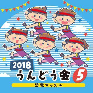 2018 うんどう会 (5) 恐竜マッスル