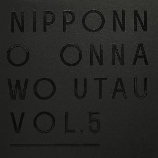 NIPPONNO ONNAWO UTAU Vol.5(CD)