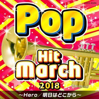 2018 ポップ・ヒット・マーチ〜 Hero/明日はどこから〜