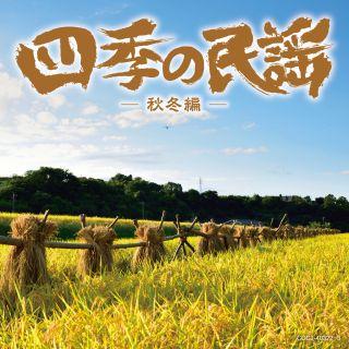 四季の民謡〜秋冬編〜