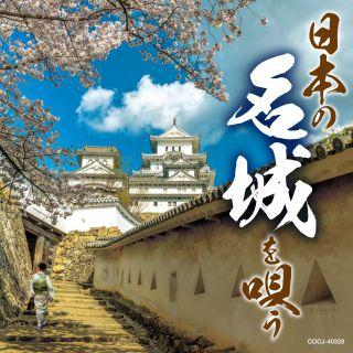 日本の名城を唄う