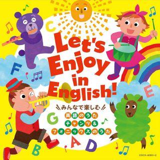 コロムビアキッズ Let's Enjoy in English!〜みんなで楽しむ 英語のうた・チャンツ&フォニックスのうた〜