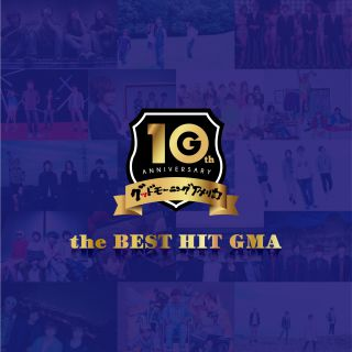 the BEST HIT GMA【通常盤】