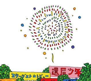 還暦少年【初回限定盤(CD+DVD)】