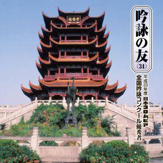 吟詠の友(34)平成29年度 日本コロムビア吟詠コンクール優秀者〜模範吟・伴奏付