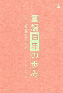 童謡百年の歩み〜メディアの変容と子ども文化〜