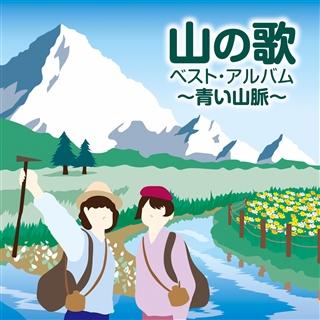 山の歌 ベスト・アルバム〜青い山脈〜