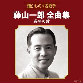 藤山一郎全曲集 長崎の鐘
