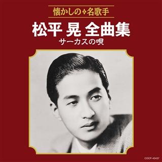 松平晃全曲集 サーカスの唄