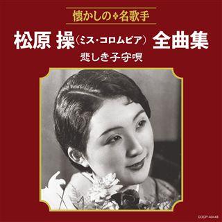 松原操(ミス・コロムビア)全曲集 悲しき子守唄