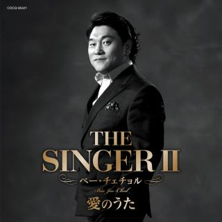THE SINGER�U 愛のうた