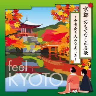 京都 おもてなしの名歌 〜今宵会う人みな美しき〜