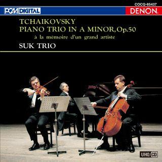 UHQCD DENON Classics BEST チャイコフスキー:ピアノ三重奏曲《ある偉大な芸術家の思い出のために》