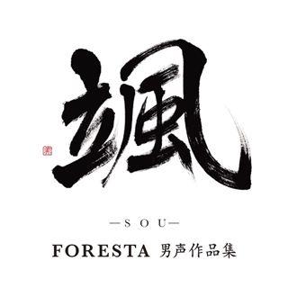 颯 (SOU) 〜FORESTA男声作品集〜