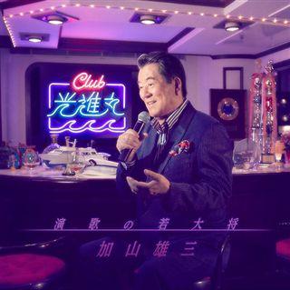演歌の若大将〜Club光進丸