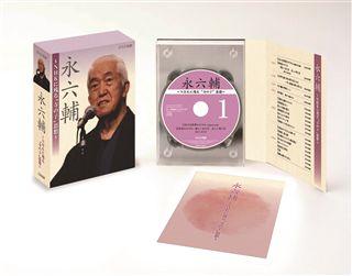 "NHKCD「永六輔〜NHKに残る""寺の子""思想〜」"