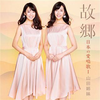 故郷〜日本の愛唱歌�T