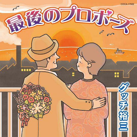 最後のプロポーズ/きまっし加賀