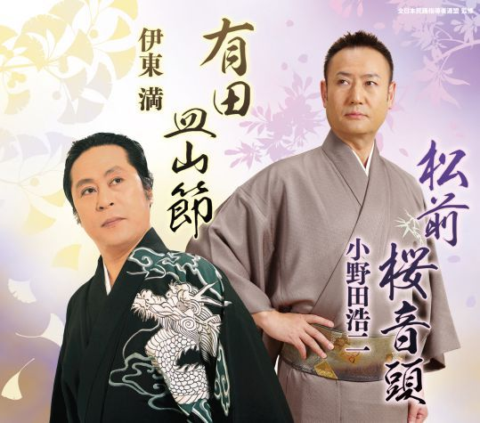 全日本民踊指導者連盟選定曲「松前桜音頭/有田皿山節」
