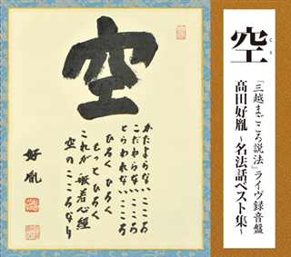 空(くう) 「三越まごころ説法」ライヴ録音盤 ��田好胤〜名法話ベスト集〜