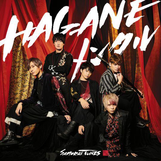 HAGANEメンタル(初回盤)