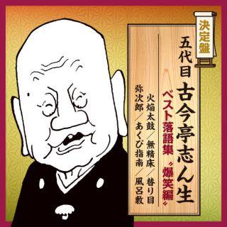 """決定盤 五代目古今亭志ん生  ベスト落語集 """"爆笑編"""""""