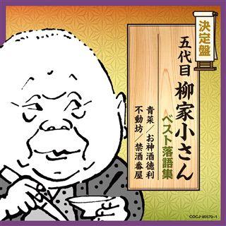 決定盤 五代目柳家小さん ベスト落語集