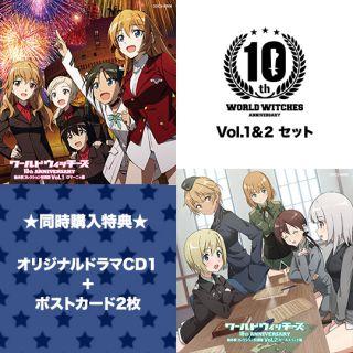 【同時購入特典付き】ワールドウィッチーズシリーズ10周年記念 秘め歌コレクション特別版 Vol.1&2