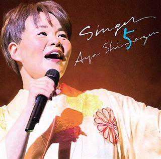 島津亜矢 Singer5
