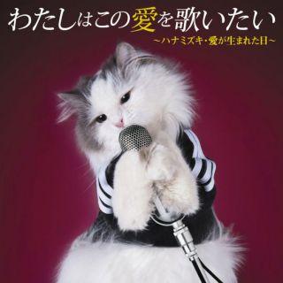 わたしはこの愛を歌いたい 〜ハナミズキ・愛が生まれた日〜