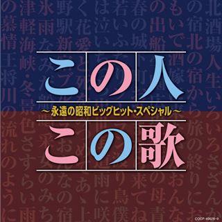 【決定盤】 この人この歌〜永遠の昭和ビッグヒット・スペシャル〜