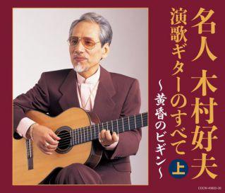 【決定盤】 名人木村好夫 演歌ギターのすべて(上)