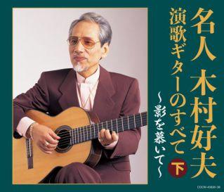 【決定盤】 名人木村好夫 演歌ギターのすべて(下)
