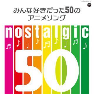 nostalgic〜みんな好きだった50のアニメソング〜