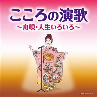 こころの演歌 〜舟唄・人生いろいろ〜