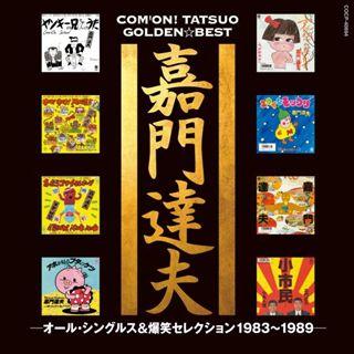 嘉門達夫 ゴールデン☆ベスト オールシングルス&爆笑セレクション1983〜1989