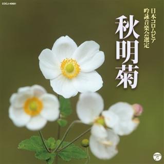 2019年度(平成31年度)(第55回) 日本コロムビア全国吟詠コンクール課題吟 秋明菊
