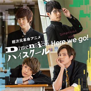 超次元革命アニメ『Dimension ハイスクール』オープニングテーマ 「Here we go!」【DVD付き限定盤】