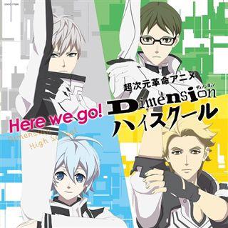 超次元革命アニメ『Dimension ハイスクール』オープニングテーマ 「Here we go!」【通常盤】
