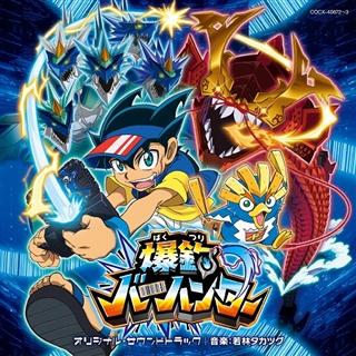 TVアニメ『爆釣バーハンター』オリジナル・サウンドトラック