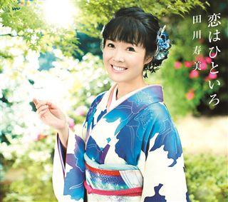 恋はひといろ [CD]