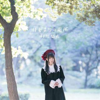 はじまりの場所【初回限定盤(CD+DVD)】
