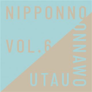 NIPPONNO ONNAWO UTAU Vol.6(初回生産限定盤)