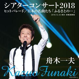 [CD] 舟木一夫シアターコンサート2018 ヒットパレード/日本の名曲たち「ふるさとの・・・」