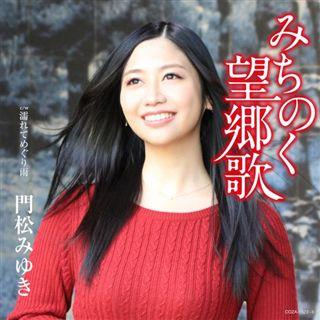 みちのく望郷歌(CD+DVD)