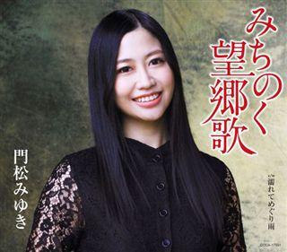 [CD] みちのく望郷歌