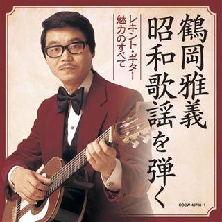 【決定盤】鶴岡雅義 昭和歌謡を弾く 〜レキント・ギター 魅力のすべて〜