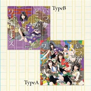 いつかどこかで /ワンチャンス 2枚同時購入セット 【Type-A+Type-B】